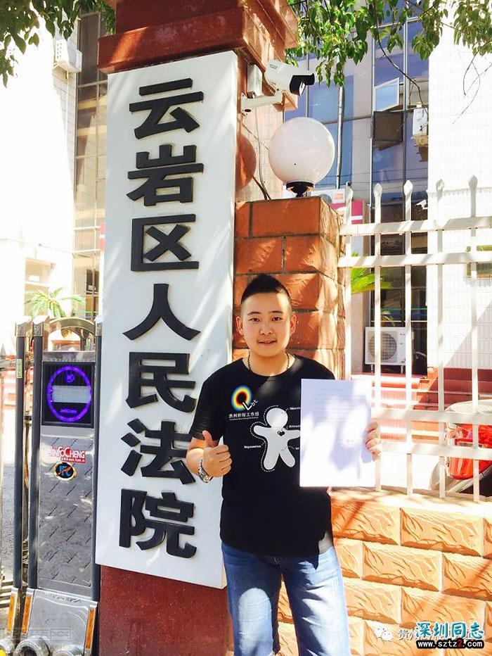 贵阳跨性别就业歧视案:公司被判赔偿