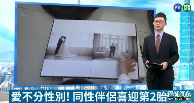 台湾:爱不分性别! 同性伴侣喜迎第2胎